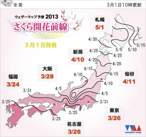 Sakura-map-2013